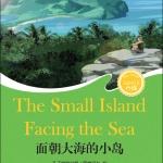 หนังสืออ่านนอกเวลาภาษาจีนเรื่องภูผาริมทะเล + CD
