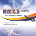 Civil Aviation Chinese: A Flight to China+MP3