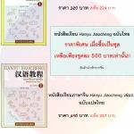 ชุดแบบเรียนภาษาจีน Hanyu Jiaocheng ฉบับแปลไทย