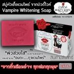 Beauty White Vampire Whitening Soap สบู่แวมไพร์ สบู่ผิวขาว สบู่ตัวขาว เปิดผิวขาวใส เข้มข้น เนียนนุ่ม สำหรับผิวหน้า ผิวกาย ขาวขึ้น 6 ระดับ (3ก้อน)