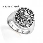 แหวนฮอกวอตส์ แบบโลหะ