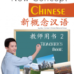 New Concept Chinese Teacher's Book 2 新概念汉语:教师用书 2