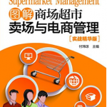 Supermarket Store & E- Business Management 图解商场超市卖场与电商管理
