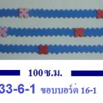 ขอบบอร์ด16-1(ยาว100 ซ.ม.) 12เส้น