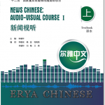 ตำราเรียนภาษาจีน News Chinese: Audio-Visual Course 1 (Erya Chinese)+MPR 新闻视听(上)News Chinese: Audio-Visual Course 1 (Erya Chinese)+MP3