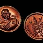 เหรียญกลมเล็ก หลวงปู่สิม วัดถ้ำผาปล่อง หลวงปู่ทิมปลุกเสก ปี 2518 โค๊ตนะชินบัญชร พระสวยผิวไฟ