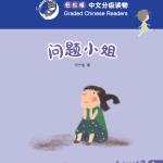 Little Miss Question : หนังสืออ่านนอกเวลาภาษาจีนชุด Smart Cat