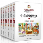 นิทานสำนวนจีน 中华成语故事大全注音版 全套6册 彩图励志道理寓言故事 (6 เล่มชุด)