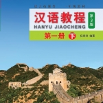 Hanyu Jiaocheng Vol. 1B+MP3 (3rd Edition)