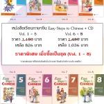 ชุด Easy Steps to Chinese Textbook + CD