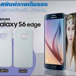 เคสพิมพ์ภาพเต็มรอบ Samsung galaxy S6 Edge
