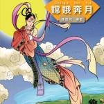 หนังสืออ่านนอกเวลาภาษาจีน เรื่องเทพธิดาแห่งจันทรา 学汉语分级读物(第1级):嫦娥奔月