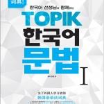 한국어 선생님과 함께하는 TOPIK 한국어 문법 I
