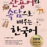 관용어와 속담으로 배우는 한국어Learn Korean thru Idioms and Proverbs