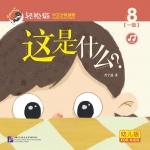 轻松猫 · 中文分级读物(幼儿版)第1级8:这是什么? Smart Cat · Chinese Graded Reader (Kindergarten's Edition) Level 1-8: What is this?