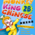 美猴王汉语(少儿)2B(含1CD)Monkey King Chinese (Children) 2B (Including 1CD)