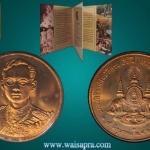 ชุดพร้อมเล่ม เหรียญในหลวง กาญจนาภิเษก ฉลองสิริราชสมบัติ ครบ 50 ปี พ.ศ.2539 ไม่ผ่านการใช้งาน UNC