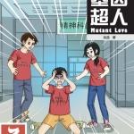 หนังสืออ่านนอกเวลาภาษาจีนเรื่อง Muton's Love 3 基因超人(3)