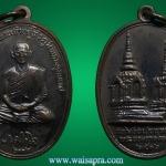เหรียญในหลวง ทรงผนวช หลังพระบรม ธาตุดอยตุง ปี16 เนื้อทองแดงรมดำ สภาพสวยมาก