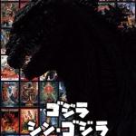 Godzilla Godzilla Resurgence 2017 Calendar(Pre-order)