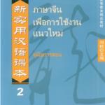 หนังสือภาษาจีนเพื่อการใช้งานแนวใหม่-คู่มือการสอน 2 新实用汉语课本 2 - 教师手册
