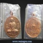 เหรียญเจ้าคุณนรฯ น.ว.ม.ดอกบัว2ข้าง ปี2515 (ซองเดิมๆ ) หลวงปู่ทิม วัดระหารไร่ร่วมเสก เหรียญที่2