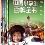 สารานุกรมจีนฉบับเยาวชน (3เล่ม/ชุด)