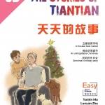 The Stories of Tiantian 3D +MPR 天天的故事3D+MPR