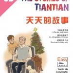 The Stories of Tiantian 3D +MPR 天天的故事3D+MPR