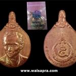 เหรียญในหลวง ที่ระลึก 5 ธันวามหาราช ครั้งที่ 21 ปี พศ 2540 เนื้อทองแดงผิวไฟ ซองเดิมๆ สวยๆ