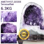 ▽โพรงอเมทิสต์ ( Amethyst Geode) ตั้งโต๊ะ (6.3KG)
