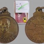 """เหรียญรุ่น ๒..หลวงปู่ครูบาอิน อินฺโท . """"รุ่น ที่ระลึกปี ๒๖"""" พ.ศ. ๒๕๒๖ ที่สองงาน ลำพูนครับ"""
