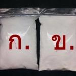 สาร ก+ข (ทำCO2)