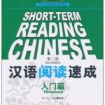 汉语阅读速成(入门篇)(第2版) Short-Term Reading Chinese (Threshold) Textbook