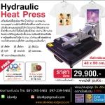 เครื่องพิมพ์เสื้อ Hydraulic Heat Press