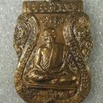 หลวงปู่สิม พุทธาจาโร พิมพ์เสมาพญานาคคู่ ชุดสิทธัตโถ รุ่นไตรมาส ปี.๒๕๑๗ เนื้อสำริด