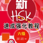 A Short Intensive Course of New HSK (Level 6)+MP3
