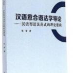 汉语意合语法学导论·汉语型语法范式的理论建构 Introduction to Chinese Grammar Meaning and Theoretical Construction of Chinese Grammar