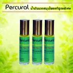 Percural น้ำมันนวด สมุนไพร แก้ปวดเมื่อย กล้ามเนื้ออักเสบ ตะคริว ไฟไหม้ น้ำร้อนลวก สมุนไพรแท้ 100% 3ขวด