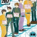 Tabletop Aoharu Tetsudou 2018 Calendar(Pre-order)