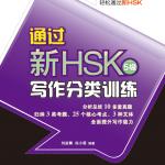 Succeed in New HSK(Level 5): Classified Writing Drills 通过新HSK写作分类训练(5级)