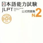 JLPT N2 Japanese-Language Proficiency Test Trial Examination Questions+CD