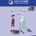 Dolby Time : หนังสืออ่านนอกเวลาภาษาจีนชุด Smart Cat