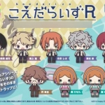 Koedarize R Rubber Strap Collection - Ensemble Stars! vol.2 8Pack BOX(Pre-order)