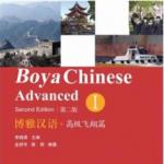 Boya Chinese Advanced 1+MP3 博雅汉语·高级飞翔篇 1+MP3