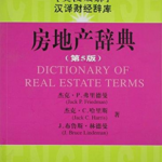 English-Chinese Dictionary of Real Estate Terms 房地产辞典:英汉双解