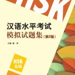 Chinese Language Proficiency Test (HSK Level 5) + Rich Media 汉语水平考试模拟试题集 (HSK五级)