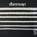 เชือกกระตุก (เชือกลูกเสือ)