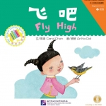 Chinese Graded Readers(Beginner): Modern Fiction-Fly High+CD