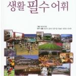생활 필수 어휘 Vital Korean Vocabulary